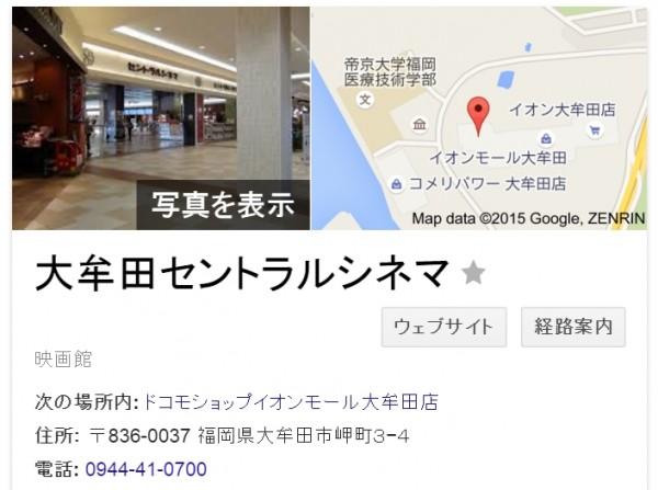 大牟田セントラルシネマ